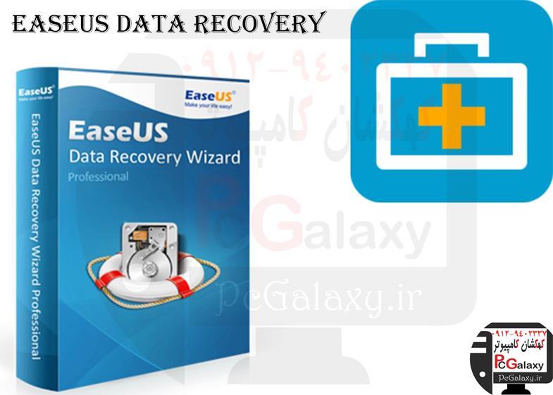آموزش نرم افزار ریکاوری EaseUS Data Recovery