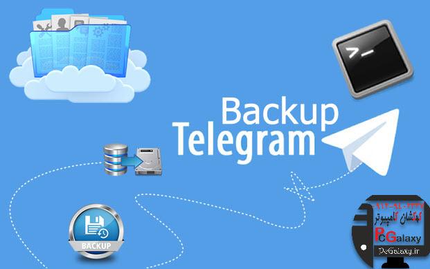 آموزش بکاپ تلگرام ، چگونه از تلگرام بکاپ بگیریم؟