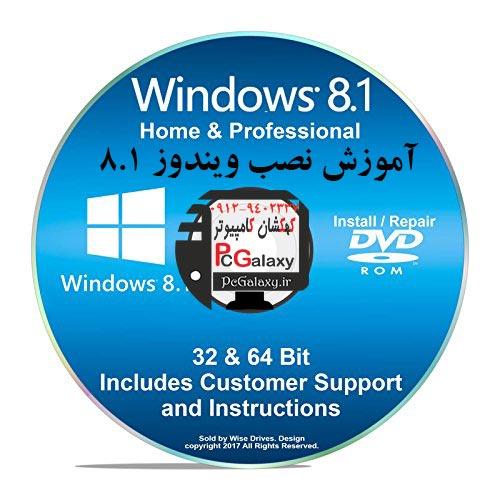 آموزش نصب ویندوز 8.1 ، نصب ویندوز 8