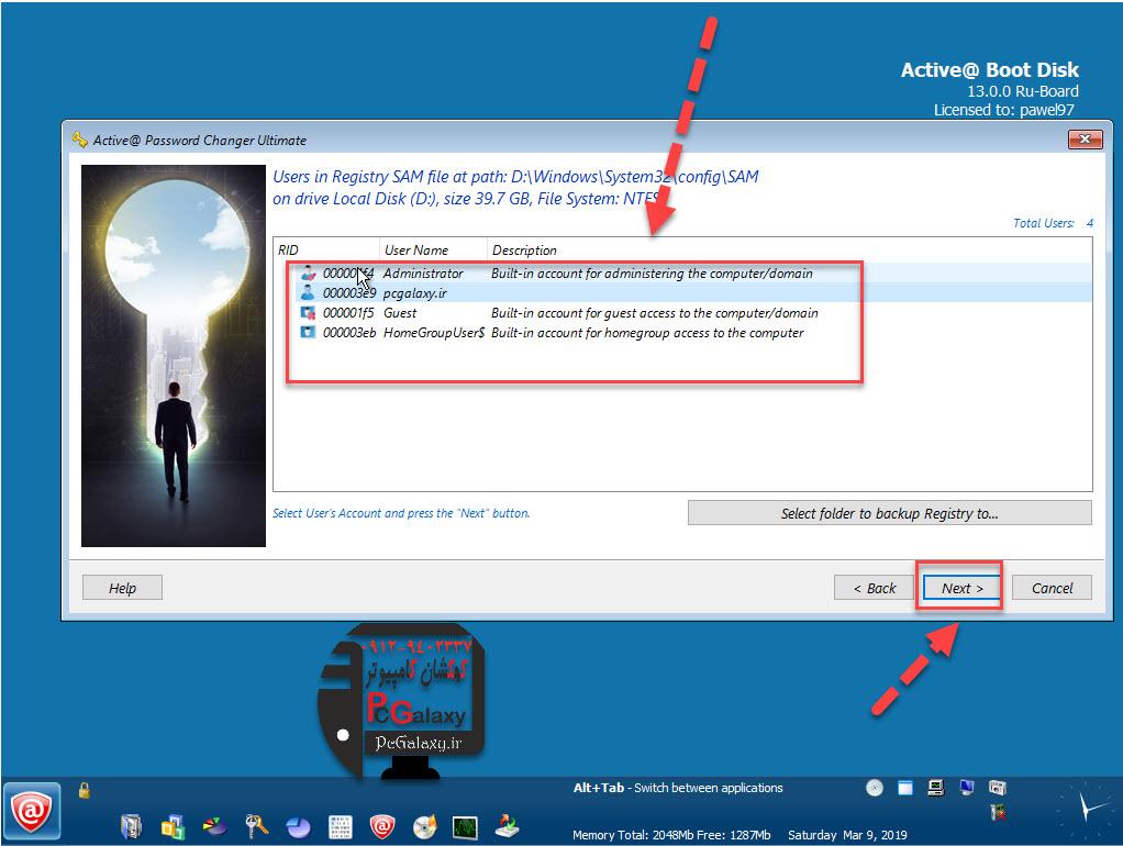 حذف رمز ویندوز