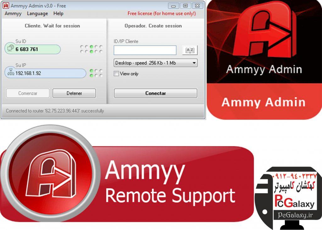 بهترین نرم افزارهای ریموت جایگزین تیم ویور -3