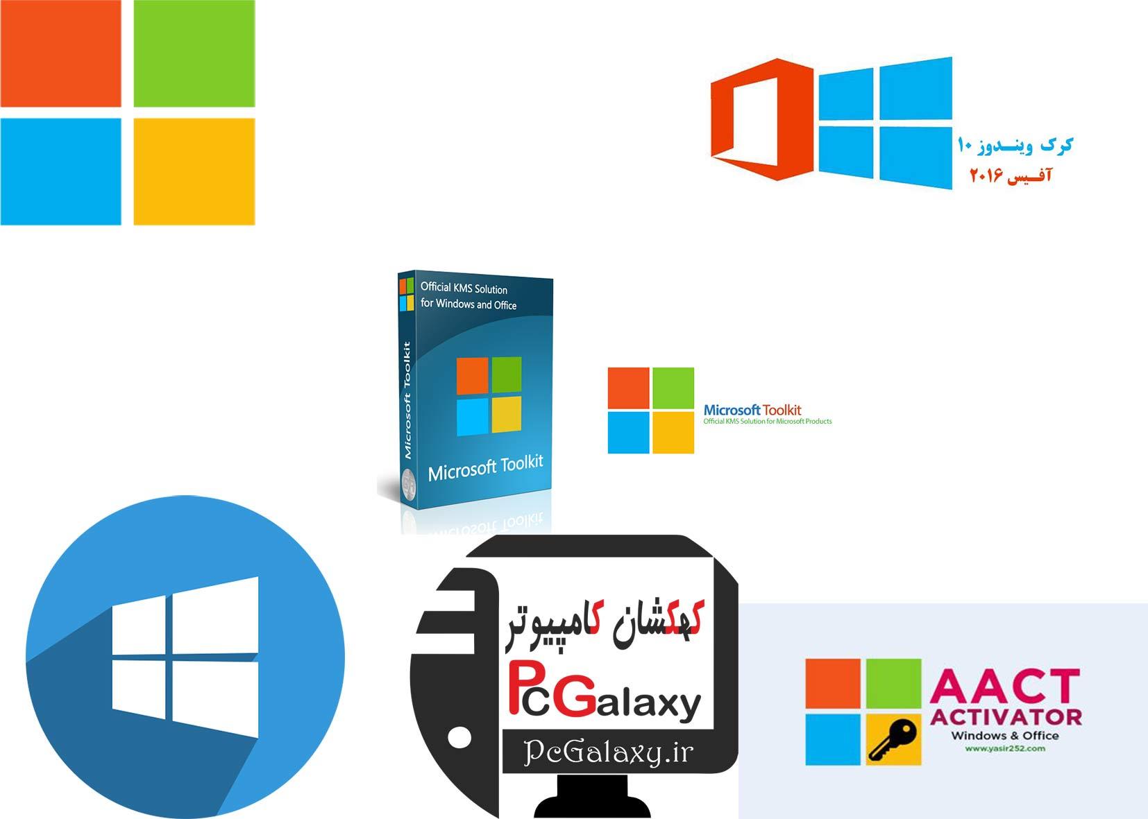 آموزش تصویری کرک (Crack) ویندوز 10 (ده ، تن) ، ویندوز 8.1 و تمام نسخه های مایکروسافت آفیس office