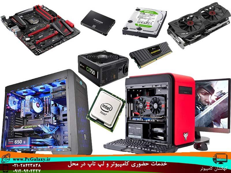 خدمات کامپیوتر در محل ، تعمیر و خدمات کامپیوتر در محل ، تعمیر کامپیوتر در محل