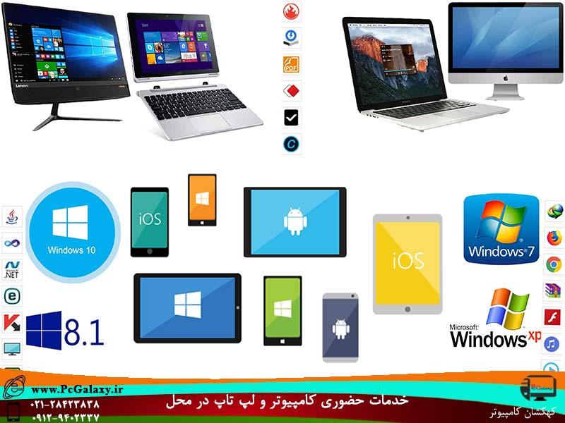 خدمات کامپیوتر در محل ، تعمیر کامپیوتر در محل ، تعمیر و خدمات کامپیوتر در محل