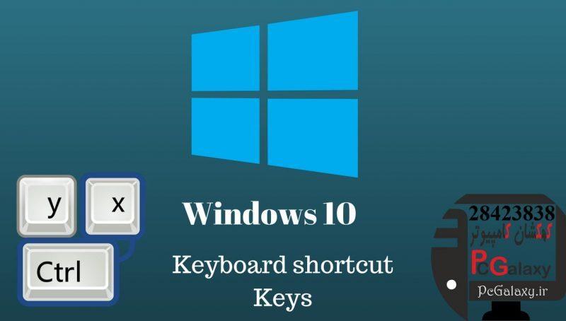 مجموعه کلیدهای میانبر ویندوز 10 کدامند؟