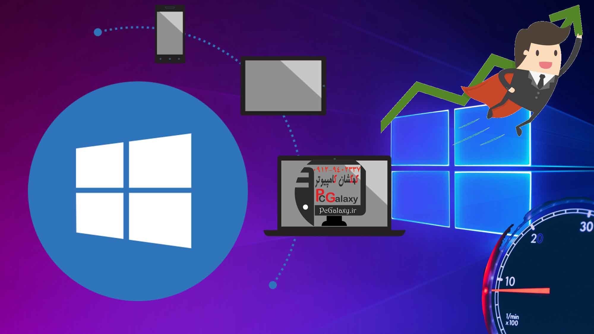 افزایش سرعت ویندوز – چگونه سرعت ویندوز را بالا ببریم ؟