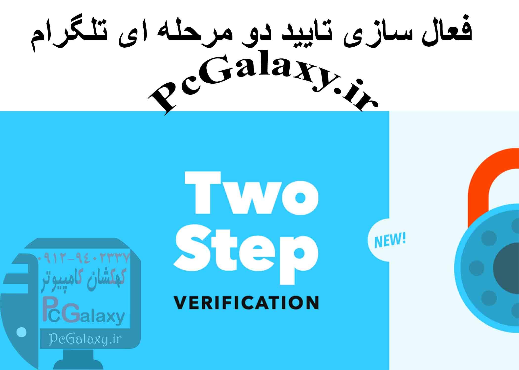 نحوه تایید دو مرحله ای تلگرام Telegram