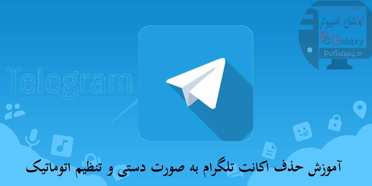 آموزش حذف اکانت تلگرام – دیلیت اکانت تلگرام خودکار و دستی