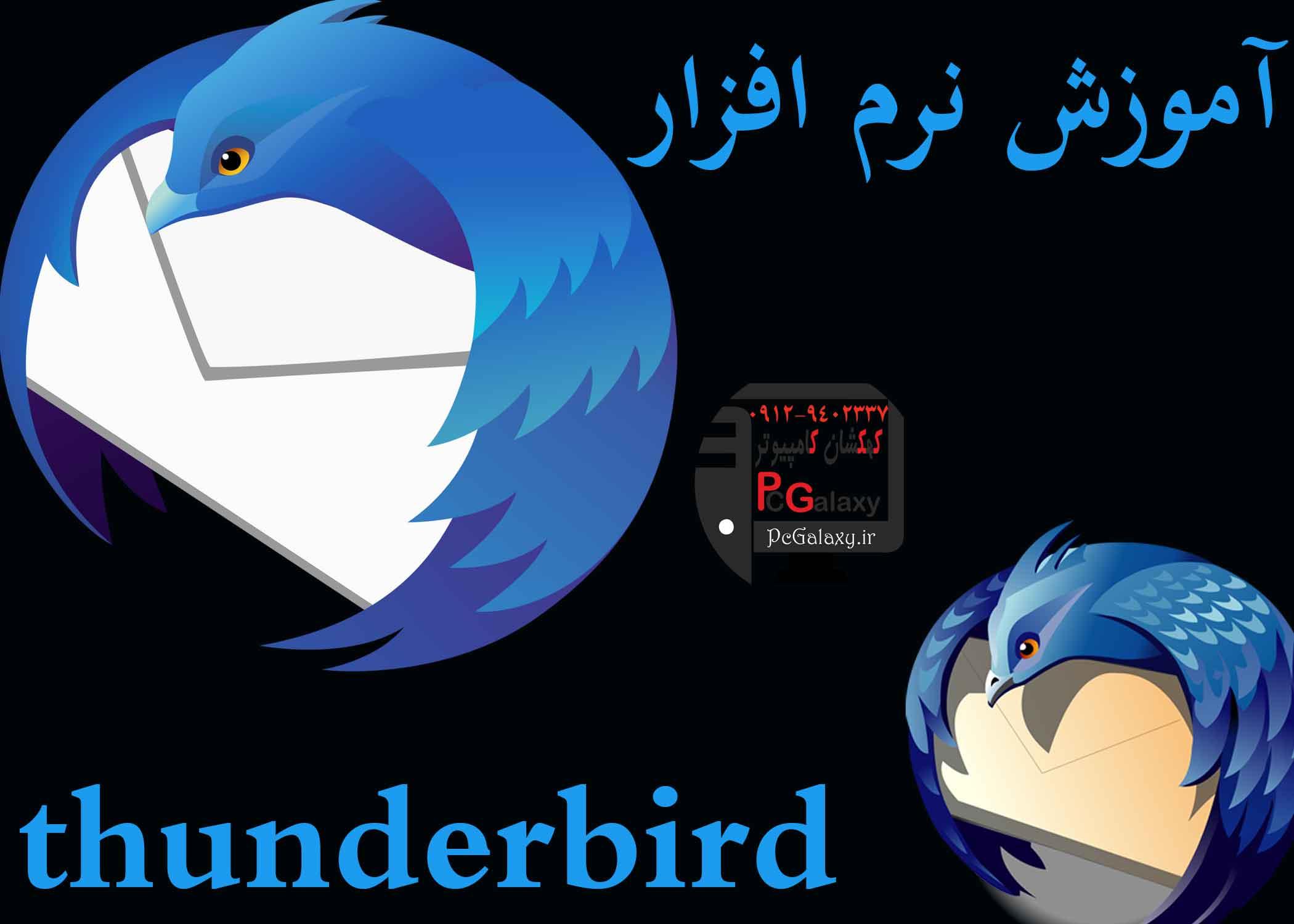 آموزش تنظیم ایمیل در نرم افزار Mozilla Thunderbird