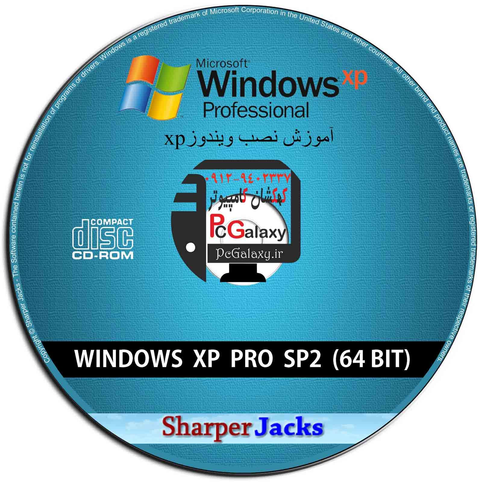 آموزش نصب ویندوز XP (اکس پی)