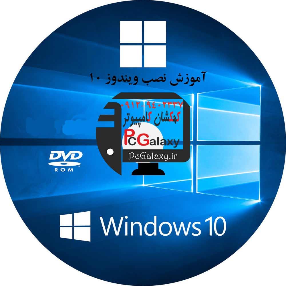 آموزش نصب ویندوز 10 (ده،تن)