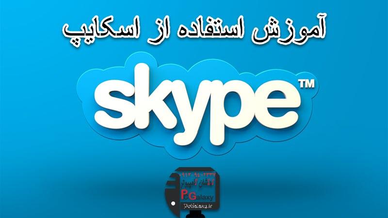 آموزش استفاد از اسکایپ ، کار با اسکایپ چگونه است؟
