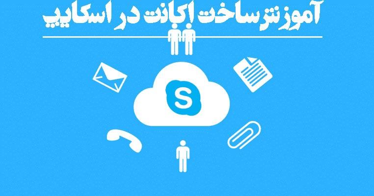 ساخت اکانت اسکایپ چگونه است؟
