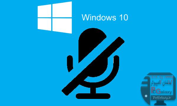 رفع مشکل میکروفون در ویندوز 10 چگونه است؟
