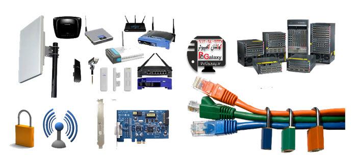 معرفی تجهیزات شبکه های کامپیوتری