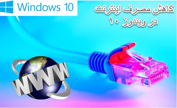 کاهش مصرف اینترنت در ویندوز 10 چگونه است؟