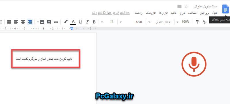 آموزش تایپ صوتی به زبان فارسی در Google Docs
