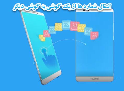 انتقال مخاطبین از گوشی قدیمی به گوشی جدید چگونه است؟