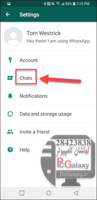 پشتیبان گیری بکاپ و بازگردانی ریکاوری پیام ها در واتساپ WhatsApp