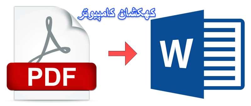 آموزش تبدیل فایل PDF به Word به سه روش