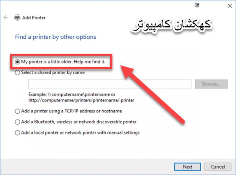 نصب پرینتر در ویندوز 10 به روش های مختلف