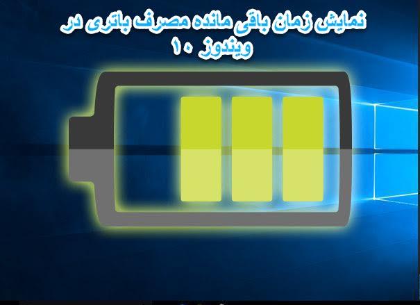 نمایش زمان باقی مانده باتری در ویندوز 10