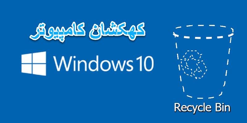 نحوه تغییر تنظیمات Recycle Bin در ویندوز 10