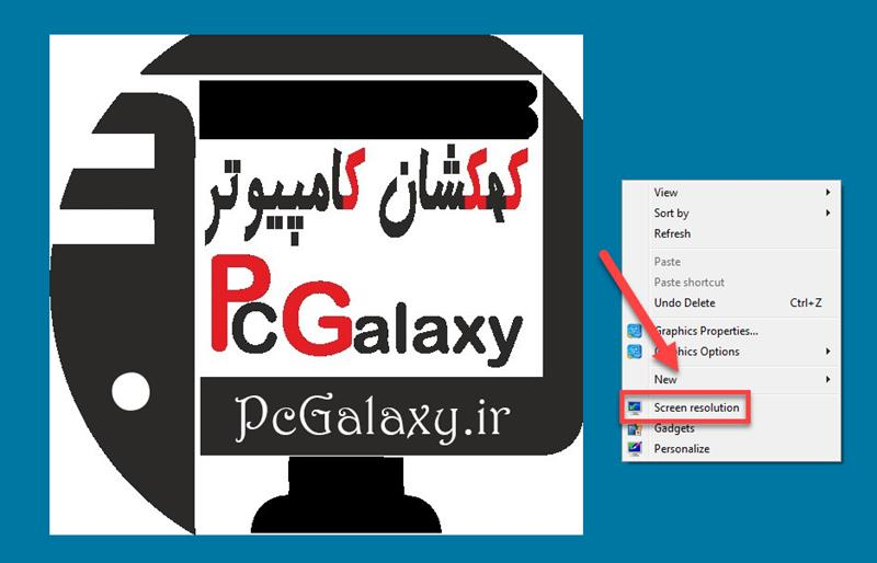 آموزش تنظیم اندازه صفحه نمایش در ویندوز 10 ، 8 ، 7 و XP