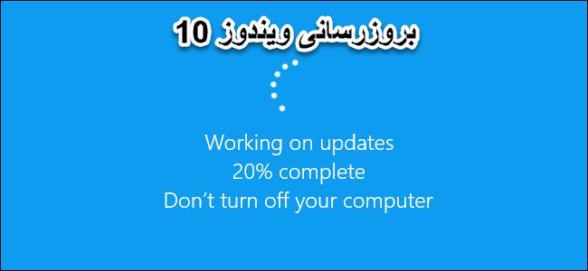 آموزش آپدیت کردن ویندوز 10 (Update Windows 10)