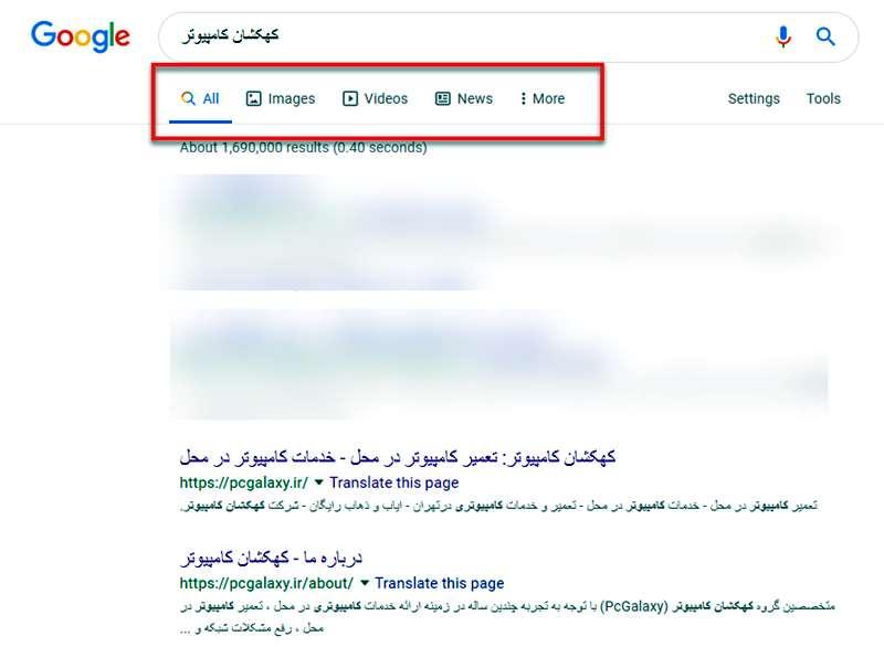 ترفندهای جستجوی حرفه ای در گوگل - بخش اول