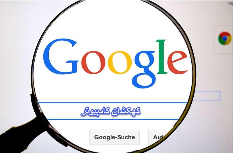ترفندهای جستجوی حرفه ای در گوگل – بخش اول