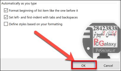 جلوگیری از هایپر لینک خودکار در Word