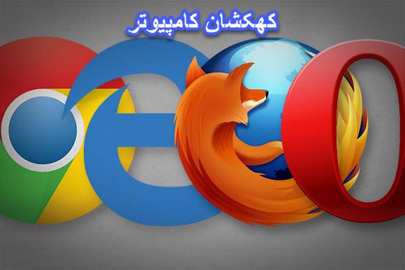 نحوه باز کردن تب های بسته شده در Chrome ، فایرفاکس ، اپرا