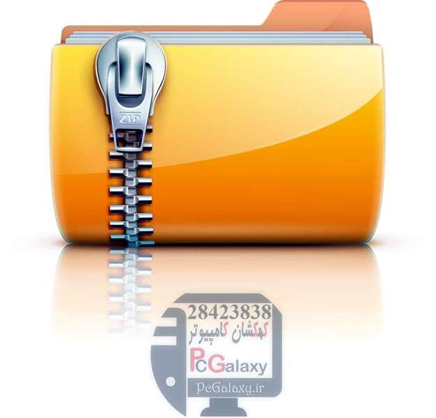 نحوه فشرده سازی فایلها و پوشه ها در ویندوز 10