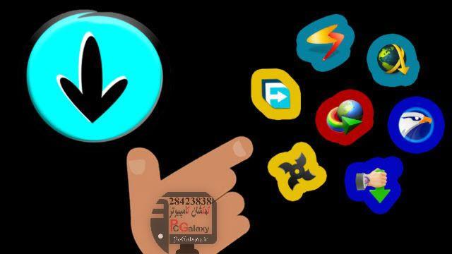 بهترین نرم افزار های مدیریت دانلود برای ویندوز