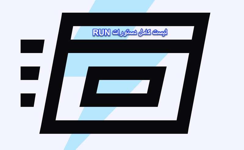 لیست کامل دستورات قابل اجرا در Run