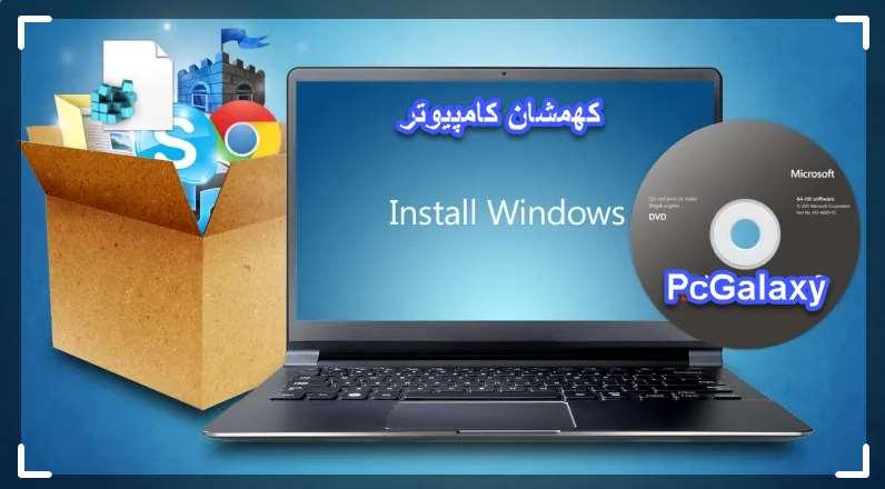 خطاهای رایج هنگام نصب ویندوز و شیوه برطرف کردن انها