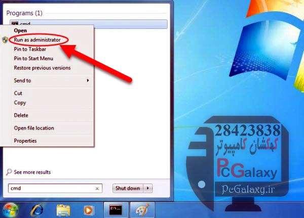 رفع خطای Windows Explorer Has Stopped Working در ویندوز 7