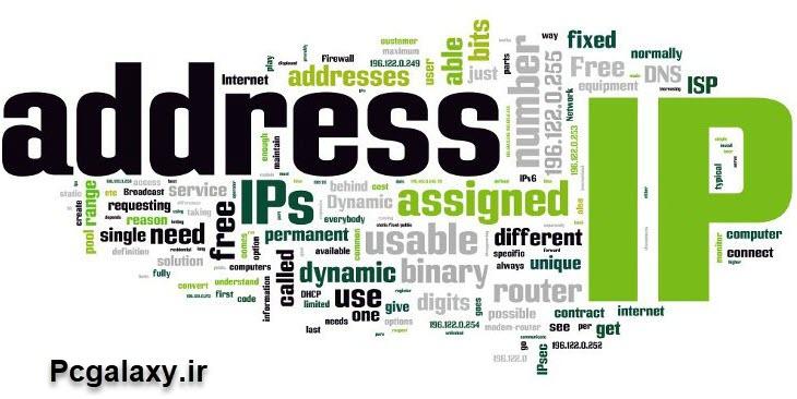 آدرس آی پی و کلاسهای IP