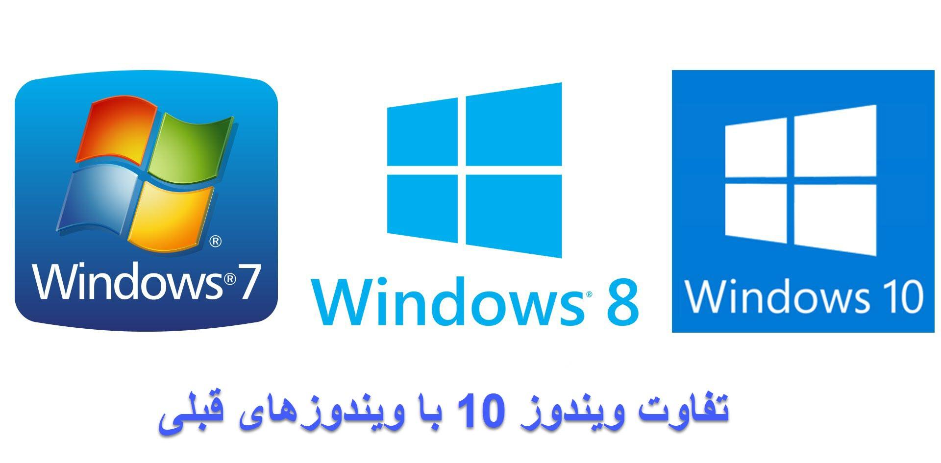 مقایسه ویندوز 10 با ویندوز 7 و ویندوز 8.1