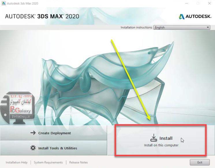 آموزش نصب 3d Max 2020