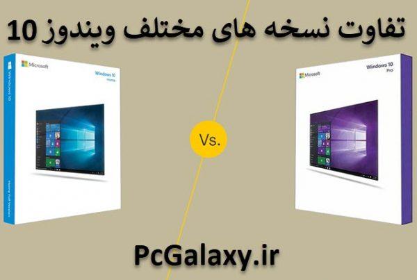 تفاوت نسخه های ویندوز 10